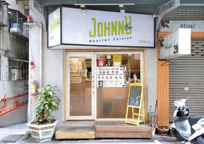 強尼兄弟 JohnnyBro 土城海山店