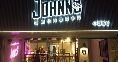 強尼兄弟 JohnnyBro 小巨蛋店, JohnnyBro強尼兄弟健康廚房