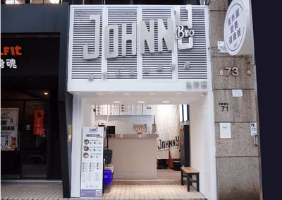 強尼兄弟 JohnnyBro 萬芳店