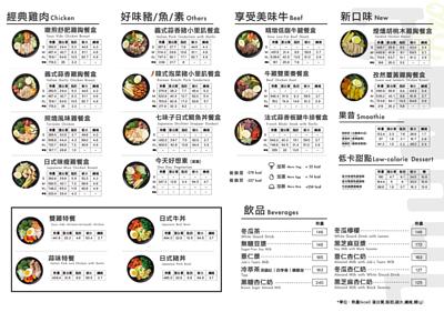 JohnnyBro,強尼兄弟,強尼兄弟健康廚房,台北健康餐,健身餐,低卡甜點