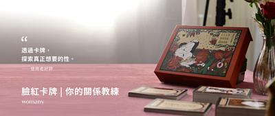 臉紅紅床遊卡牌