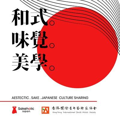 ART and Sake Sharing 2021