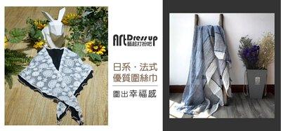 圍巾,絲巾,女裝,日式,亞麻