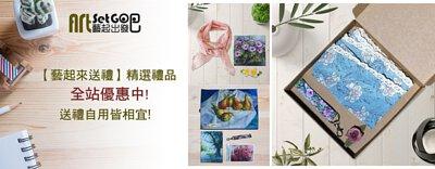 陳武西的彩繪天地,藝術家,618,年中慶,送禮,免運