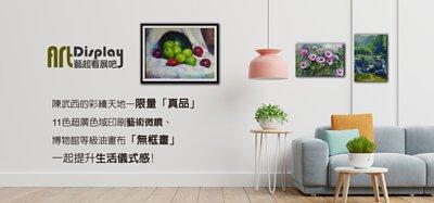 限量真品,無框畫,藝術授權,陳武西的彩繪天地