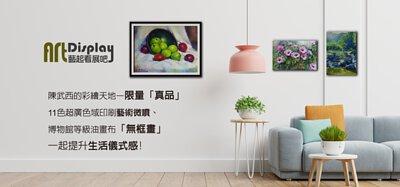 藝術微噴,無框畫,數位版畫,陳武西的彩繪天地