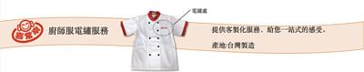 廚師服客製化電繡服務!