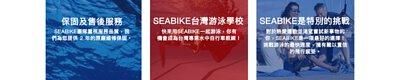 SEABIKE台灣游泳學校 快來用SEABIKE一起游泳,你有機會成 為台灣第一批專業水中自行車教練!