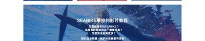 SEABIKE是一件特別的挑戰 對於熱愛運動並渴望嘗試新事物的你, SEABIKE是一項最好的選擇! 挑戰游泳的最快速度,擁有難以置信的飛行感受