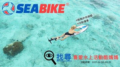 找尋喜愛水上活動的酷媽媽,母親節禮物SEABIKE水中自行車優惠!