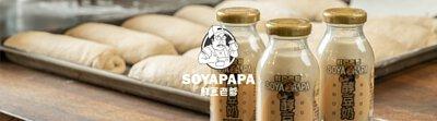 soyapapa,鮮豆老爹,豆奶,豆漿,鮮豆奶,黃豆