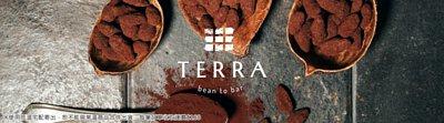 TERRA 土然巧克力專門店