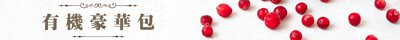 天時莓果TimesBerries 有機莓果第一選擇